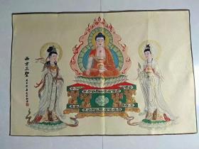 西方三圣唐卡刺绣织锦绣丝织画【3】