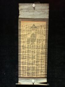 三十三木板印佛像画 民国清代老字画浮世绘画春茶室书房中堂挂轴