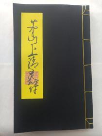 《茅山上清灵符》(高清彩色还原修复影印)
