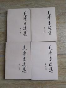 毛泽东选集1-4卷【小32开本】