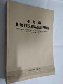 河南省价格行政执法实用手册