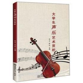 全新正版图书 大学生声乐艺术赏析 张洋 中国商务出版社 9787510329845 蓝生文化