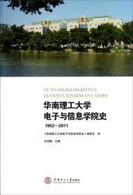 华南理工大学电子与信息学院史.1952-2011