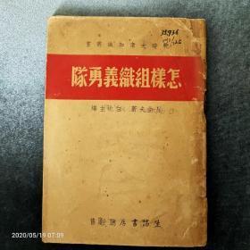 稀见珍品,怎样组织义勇队,抗日战争初期1938年4月出版。