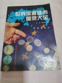 世界流通硬币图录大全