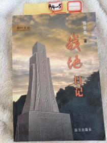 战地日记,桐叶文丛【作者签名本】