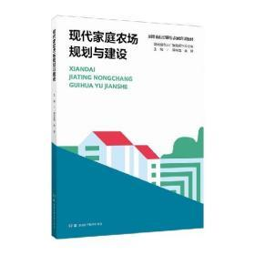 湖南省新型职业农民培训教材:现代家庭农场规划与建设