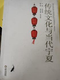传统文化与当代宁夏