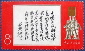 文11,林.彪1965年7月题词,白题词!--全新全套文革邮票甩卖--实物拍照--永远保真--罕见