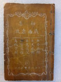 初集戏曲汇考第二册(巾箱本)  民国(1912~1948)  内含五个剧目,一版一印