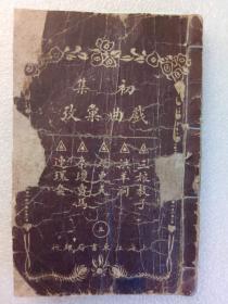 初集戏曲汇考第五册(巾箱本)  内含五个剧目  民国(1912~1948)  一版一印