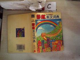 彩虹英汉词典