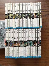 龙珠(五彩缤纷七龙珠)全42卷(97年1版1印)