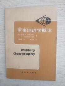 军事地理学概论