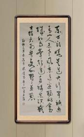 【保真】中书协会员、书法名家赵自清行书精品:毛《清平乐·会昌》