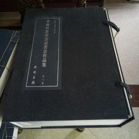 李栋恒将军诗词书法作品集 (全三卷)一函三册