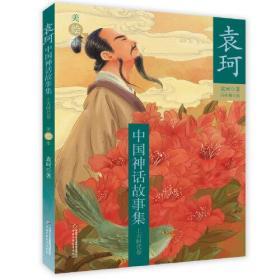 中国神话故事集-上古时代卷