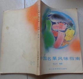 中国名菜风味指南:S2