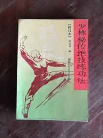 少林寺绝技练功法 94年版 包邮挂刷
