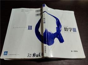 原版日本日文 高等学校 数学Ⅲ 长谷川 第一学习社 平成28年 大32开平装