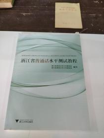 浙江省普通话水平测试教程