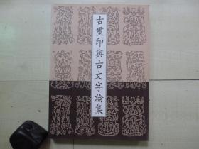 古玺印与古文字论集