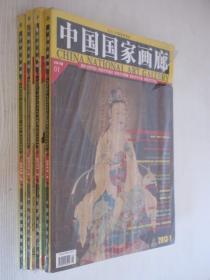 中国国家画廊       2013年1-4期4本合售