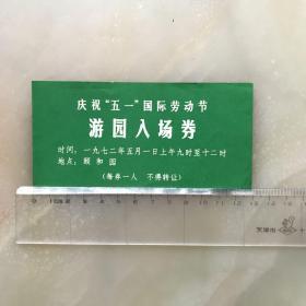 1972年——庆祝五一国际劳动节游园入场券一枚,尺寸如图!地点:颐和园,!!!!!