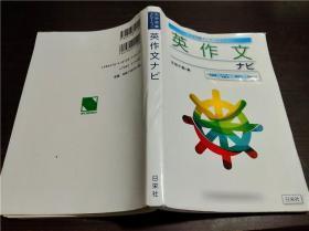 原版日本日文 大学受験ナビグ一シヨン英作文ナビ 太田千义 日荣社 平成29年 大32开平装