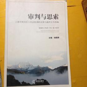 ��判�c思索:上海市�l北�^人民法院�{研成果ω �c裁判文���x�自己事业有成