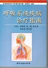 呼吸系统疾病诊疗指南