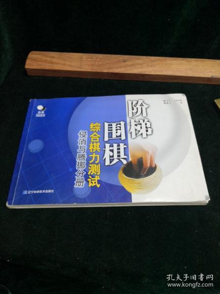 阶梯围棋综合棋力测试(侵消与腾挪分册)