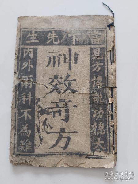 """清代木刻版/神效奇方、偏方去病""""方仙却病"""""""