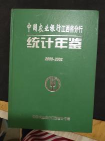 中国农业银行江西省分行 统计年鉴2000-2002