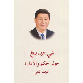习近平谈治国理政(第2卷 阿拉伯文版)