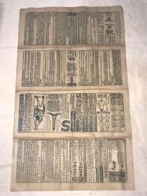 清代老报纸  光绪30年 (1905年)11月30日 《大公报》第911号  一大张 108*63cm