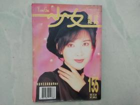 少女杂志 155 ( 封面 周慧敏  有 王菲 林志颖  郑伊健 关淑怡 等)