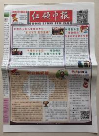 红领巾报 2020年 1月16日  第1568期 邮发代号:5-48