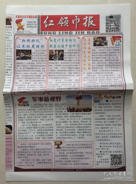 红领巾报 2020年 1月23日  第1569期 邮发代号:5-48