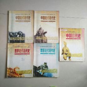 全日制普通高级中学教科书:中国近代现代史(试验修订本•必修,上、下册)+世界近代现代史(试验修订本•选修,上、下册)中国古代史(全一册选修)选修 共5本