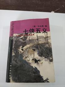 《七侠五义》(中国古典小说名著丛书)