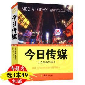 今日传媒:大众传播学导论(第3版)