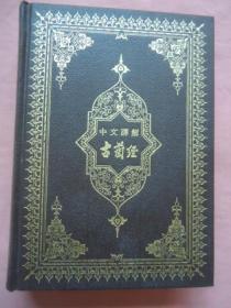 古兰经译解(全三十卷)