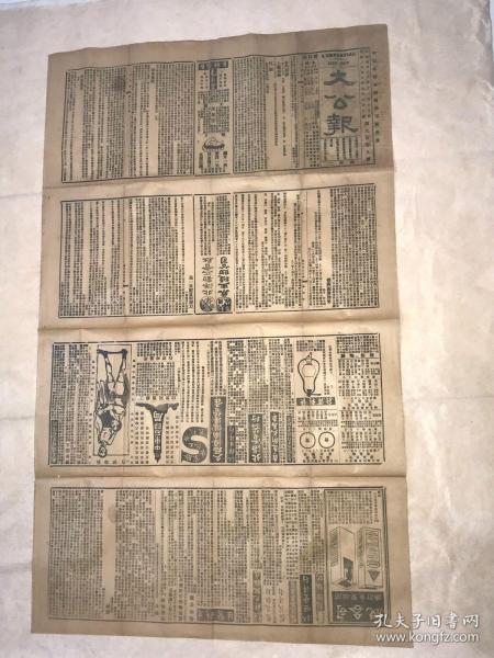 清代老报纸  光绪30年 (1905年)11月28日  《大公报》第909号 一大张  106*62.5cm