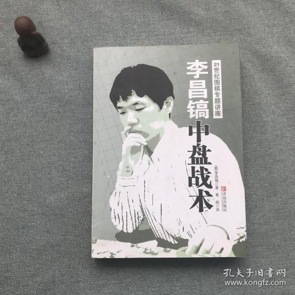 李昌镐21世纪围棋专题讲座:中盘战术