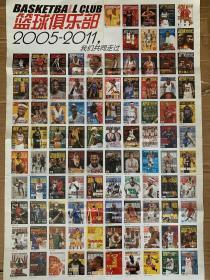篮球俱乐部 2011年3B 总第100期 海报 仅展示交流 收藏不卖