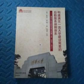 构建满足一流大学建设需要的后勤服务保障体系:清华大学后勤改革与发展十年 : 2001~2011