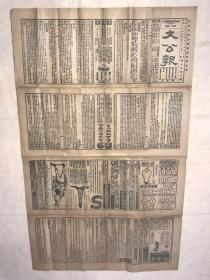 清代老报纸  光绪30年 11月25日 《大公报》第906号 一大张  106*62.5cm