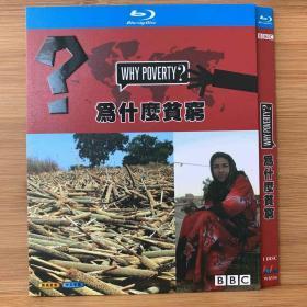 为什么贫穷 纪录片 蓝光