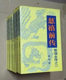 慈禧全传 全6卷共8册